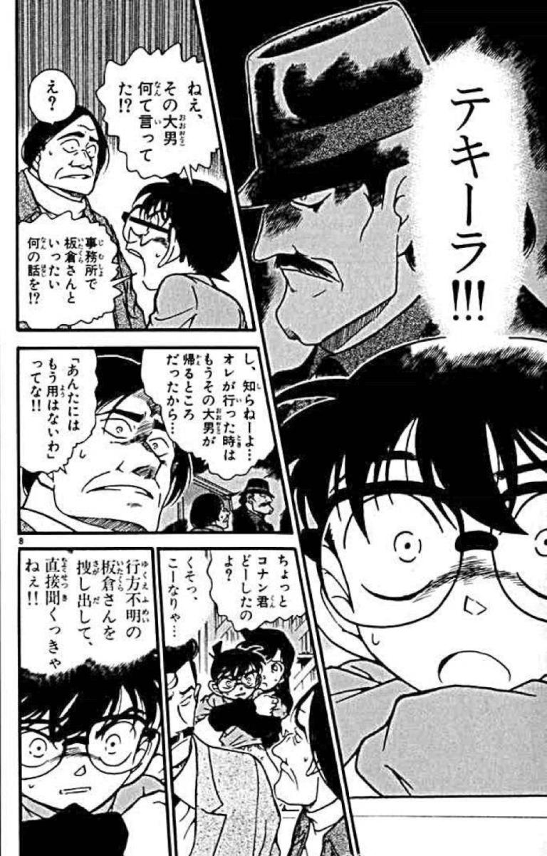 コナン 重要 回 アニメ